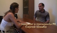 Interview with Sergey Shamba, the candidate for the President of RA